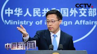 [中国新闻] 中国外交部:保持中美关系稳定发展 有利世界和平稳定   CCTV中文国际