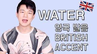 영국인처럼 워터(Water) 발음하는 법 - WATER 영국 영어 발음