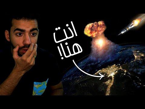 هل هنعيش لو ضرب عندنا صاروخ نووي؟ 🤯 | محاكي الكون - Universe Sandbox