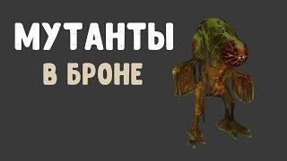 STALKER ОНЛАЙН / Бронированные мутанты