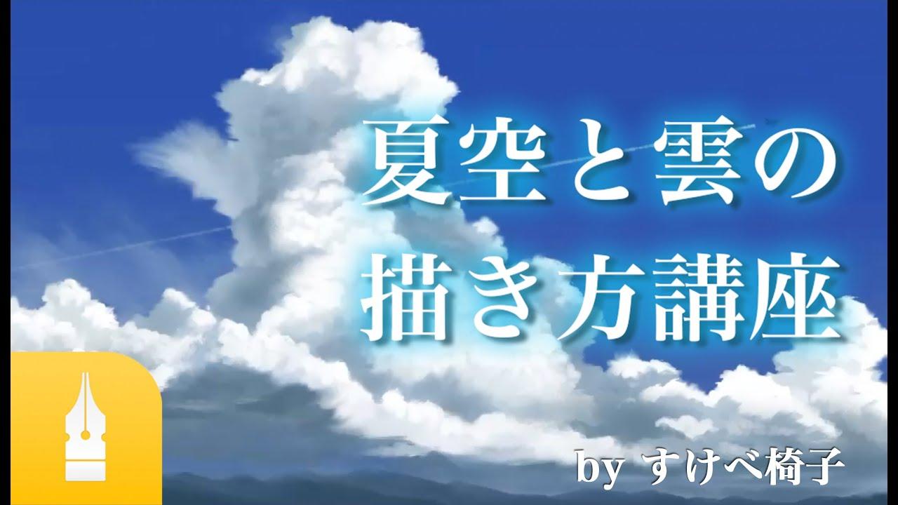 突き抜ける青空!夏空と雲の描き方講座 by すけべ椅子|マンガ