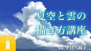 突き抜ける青空!夏空と雲の描き方講座 by すけべ椅子|マンガ・イラストの描き方講座:お絵描きのPalmie(パルミー) thumbnail