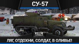 СУ-57 ВНЕ РАБСТВА ПОКРЫШЕК в War Thunder