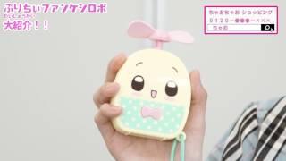 8月3日発売の「ちゃお」9月号のふろくは、 大人気「プリプリちぃちゃん...