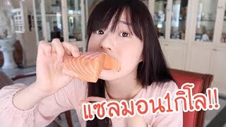 กินแซลมอนชิ้นยักษ์ แต่ทำไมมัน... | Meijimill