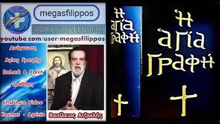 Παλαιά Διαθήκη Δ' Βασιλειών (τρίτο μέρος)