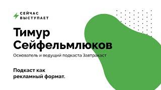 """Тимур Сейфельмлюков - """"Подкаст как рекламный формат"""""""