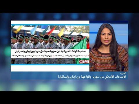 سحب القوات الأمريكية من سوريا سيؤدي لمواجهة بين إيران وإسرائيل؟  - نشر قبل 60 دقيقة
