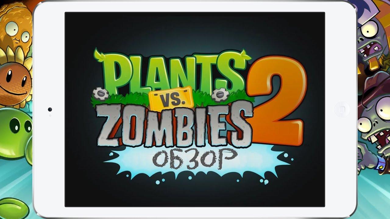 Plants vs Zombies 2 для iPhone и iPad - обзор же!