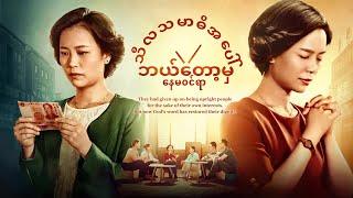Myanmar New Movie - သီလသမာဓိအပေါ် ဘယ်တော့မှ နေမဝင်ရာ - Christian Testimony in the Workplace