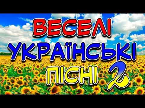 Веселі Українські Пісні 2. Збірка весільних пісень. Кращі народні пісні
