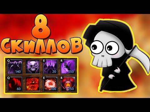 видео: 8 СКИЛЛОВ! СМЕРТЬ - dota memes