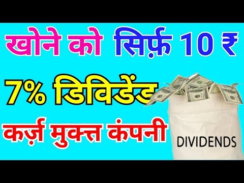 highest-dividend-paying-stock-below-100-rs-with-strong-balance-sheet-in-psu