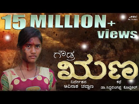Goudra Runa award winning Kannada short film