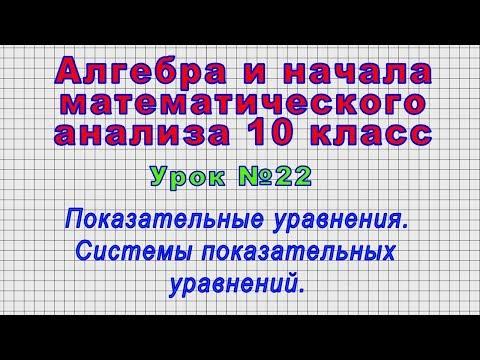 Видеоурок показательные уравнения 10 класс