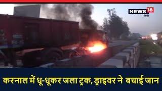 Haryana: करनाल में धू-धूकर जला ट्रक, ड्राइवर ने कूदकर बचाई जान