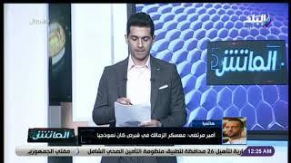 الماتش - أمير مرتضى منصور:  سيتم الإعلان عن المدير الفني الجديد للزمالك خلال الأسبوع الحالي