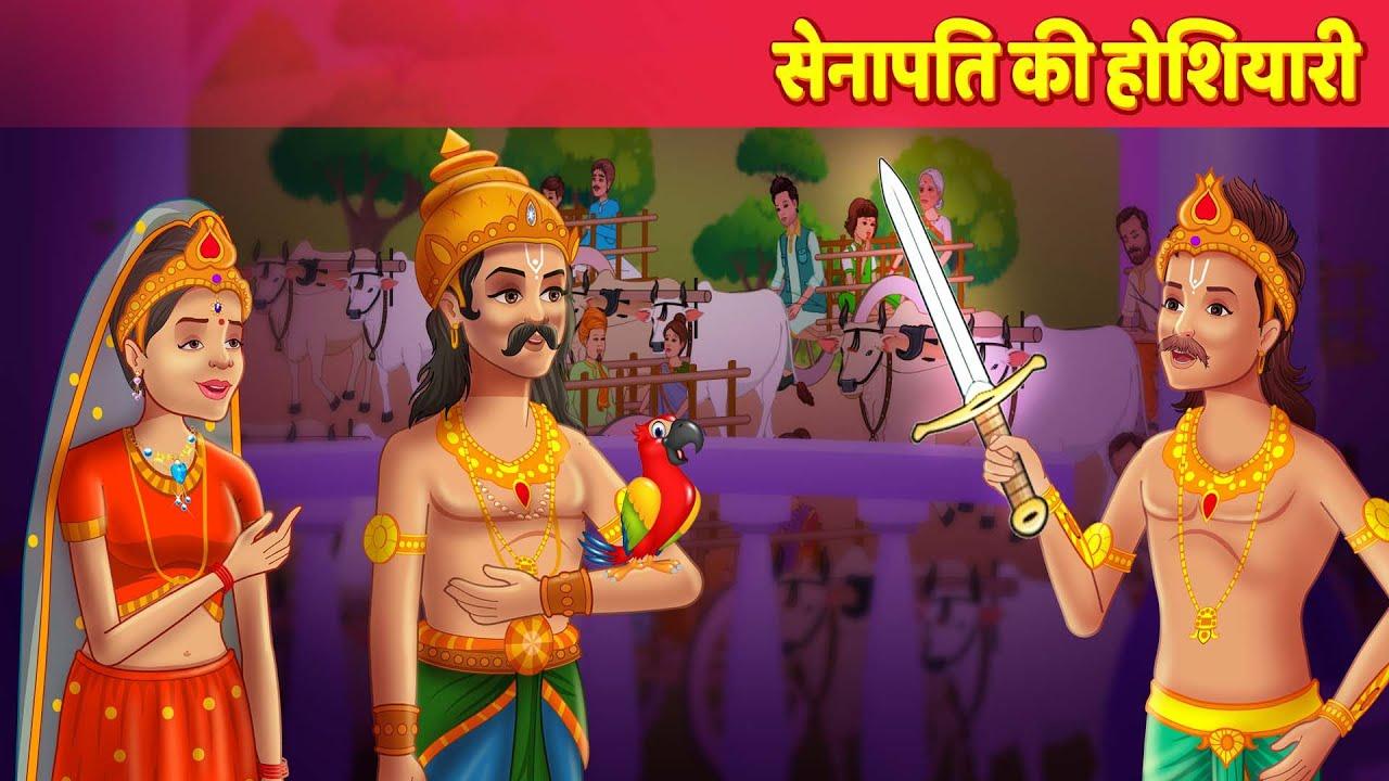 सेनापति की होशियारी Hindi Kahani Moral Story | Comedy | Funny Video Panchatantra & Hindi Fairy T