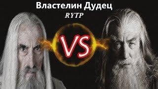 Властелин Дудец - RYTP