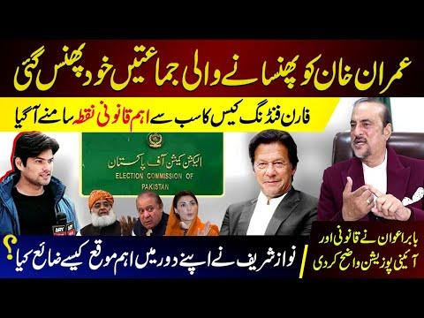 Imran Khan Traps PDM - Babar Awan Exclusive on Broadsheet & Foreign Funding Case