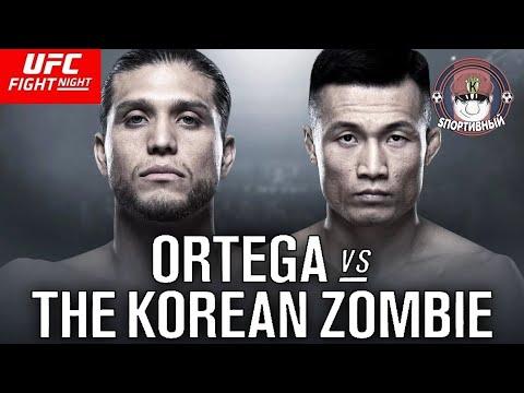 UFC Fight Night 180 - Бой Брайан Ортега против Корейский Зомби Чен Сон Джон - Кто победил ?