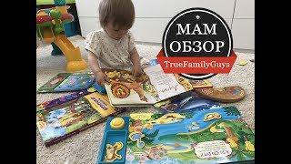 МамОбзор : Детская библиотека - Азбукварик ч.1