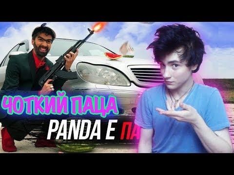 Чоткий Паца CYGO - Panda E (ПАРОДИЯ) Реакция на Чоткий Паца