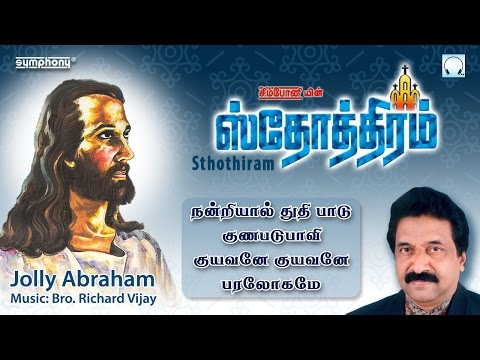 Sthothiram | Jolly Abraham | Tamil Christian Songs