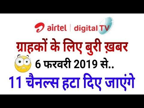 Big Update: Airtel Digital TV Removing 11 Channels from it's Platform w.e.f 6th February | Must Watc