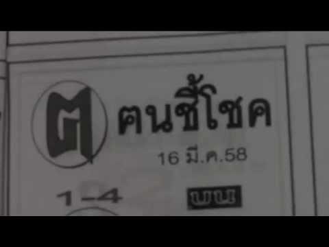 เลขเด็ดงวดนี้ หวยซอง ฅ.คนชี้โชค 16/03/58