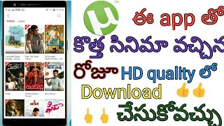 How to download telugu new movies 2018 ||download new movies telugu 2018