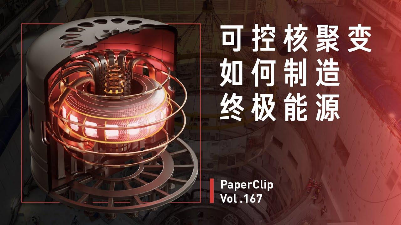 Vol.167 可控核聚变如何制造终极能源?