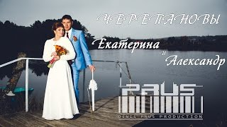 Свадьба Екатерина и Александр Черепановы