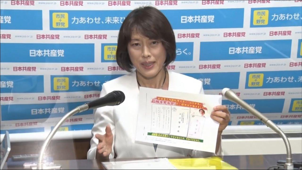 ジャパンライフ元会長らの逮捕について 2020.9.18