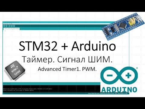 02 STM32+Arduino: Базовая настройка таймера, ШИМ.