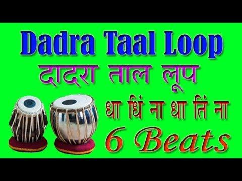 Dadra Taal Loop for practice || दादरा ताल लूप (6 बीटस) रियाज़ के लिए