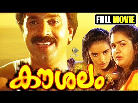 Malayalam full movie Kaushalam | Malayalam Comedy movies | Latest Malayalam comedy
