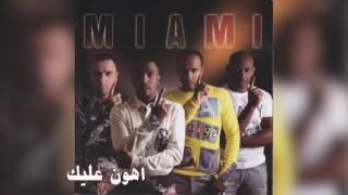 فرقة ميامي - أهون عليك