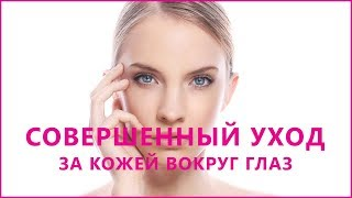 Совет от эксперта. «EYE-LINE FILLER: Совершенный уход за кожей вокруг глаз»
