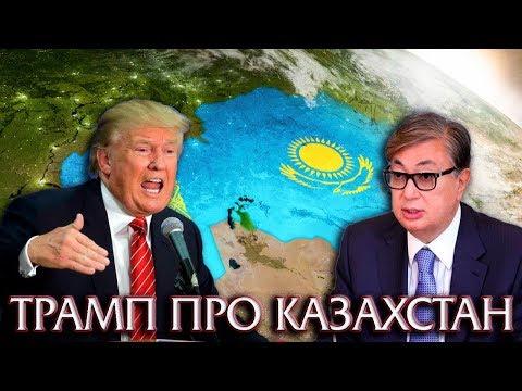 Трамп высказался про политику Казахстана