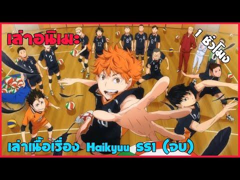 🏐 เล่าเนื้อเรื่อง Haikyuu Season 1 จบภายใน 1 ชั่วโมง    [เล่าอนิเมะ]