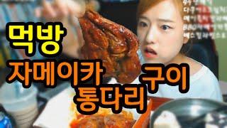 터민 bbq 자메이카 닭다리구이 먹방 치밥은 진리