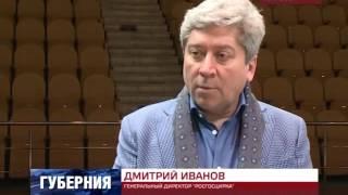 Ивановский государственный цирк посетил генеральный директор «Росгосцирка» Дмитрий Иванов