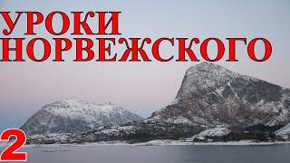 Норвежский Язык. Урок 2