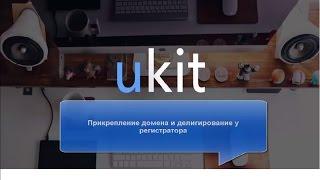прикрепление домена в интерфейсе uKit