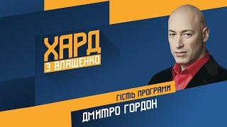 Гордон в Харде Блокировка Трампа нелегальная вакцинация герой ли Бандера горящий Лукашенко