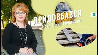 Ірина Твердохліб: доступність Полтави для людей з інвалідністю/Придовбався