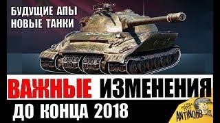 ВАЖНЫЕ ИЗМЕНЕНИЯ ДО КОНЦА 2018 года в World of Tanks