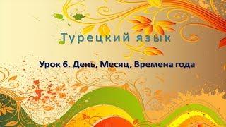 Турецкий язык. Урок 6. День, Месяц, Времена года