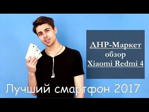 Обзор смартфона Xiaomi Redmi 4 в Донецке ДНР